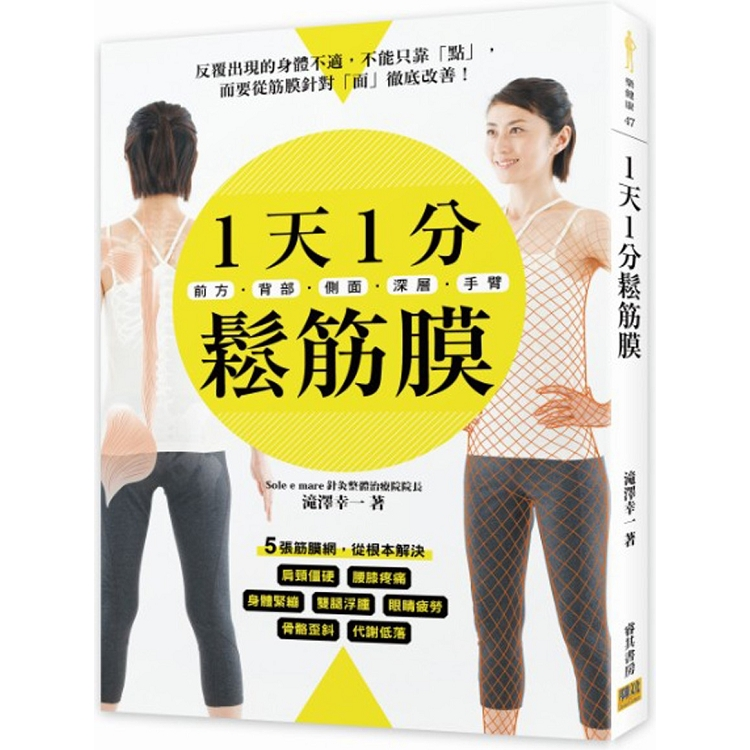 1天1分鬆筋膜:前方‧背部‧側面‧深層‧手臂-5張筋膜網,從根本解決肩頸僵硬、腰膝疼痛、身體緊繃、雙腿浮腫、眼睛疲勞、骨骼歪斜、代謝低落
