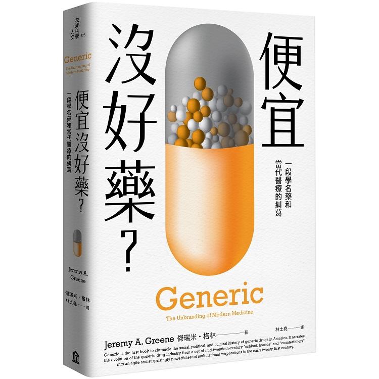 便宜沒好藥?一段學名藥和當代醫療的糾葛