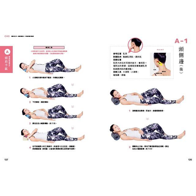 當自己的按摩師:深層肌筋膜自我放鬆
