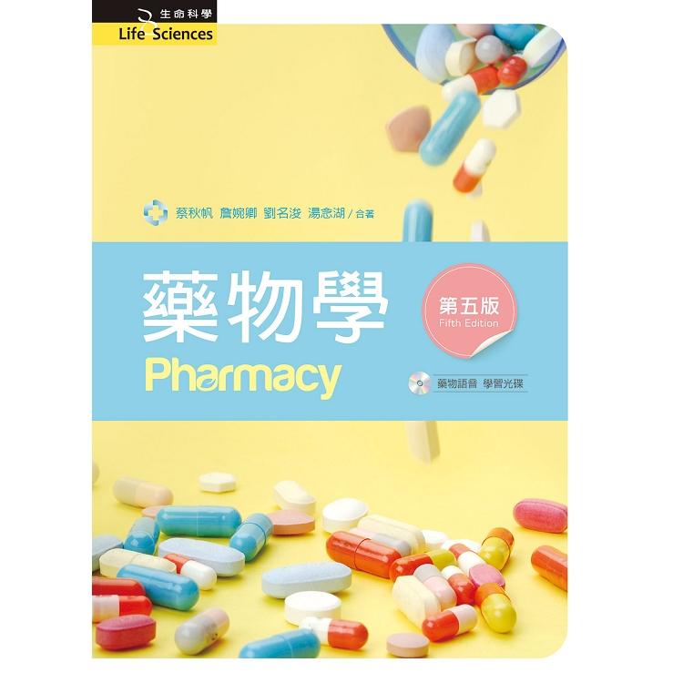 藥物學(第五版)【附藥物發音光碟】