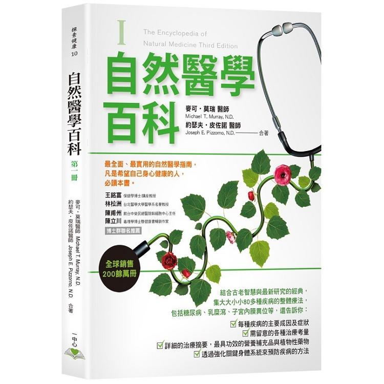 自然醫學百科第一冊