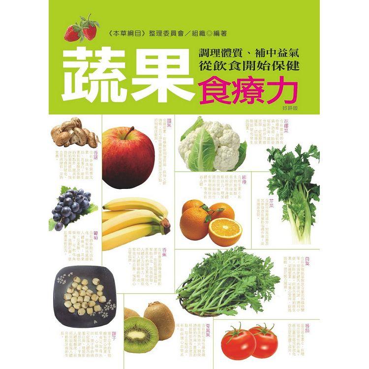 蔬果食療力(暢銷版):調理體質、補中益氣,從飲食開始保健
