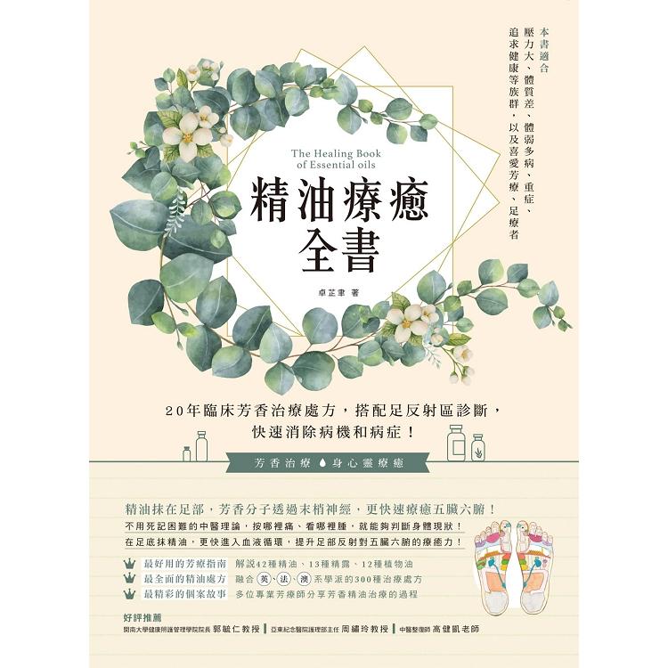 精油療癒全書:20年臨床芳香治療處方,搭配足反射區診斷,快速消除病機和病症!