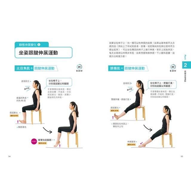 腰痠背痛的人一定要會的跟腱按摩伸展操:1天只要5分鐘!以筋膜線+經絡穴道,立即改善90%肩‧頸‧膝蓋疼痛