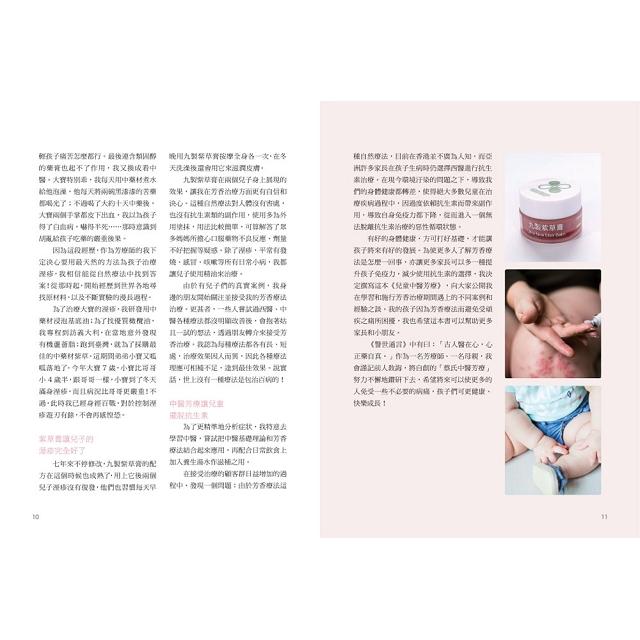 兒童中醫芳療:神奇精油膏提升孩子免疫力