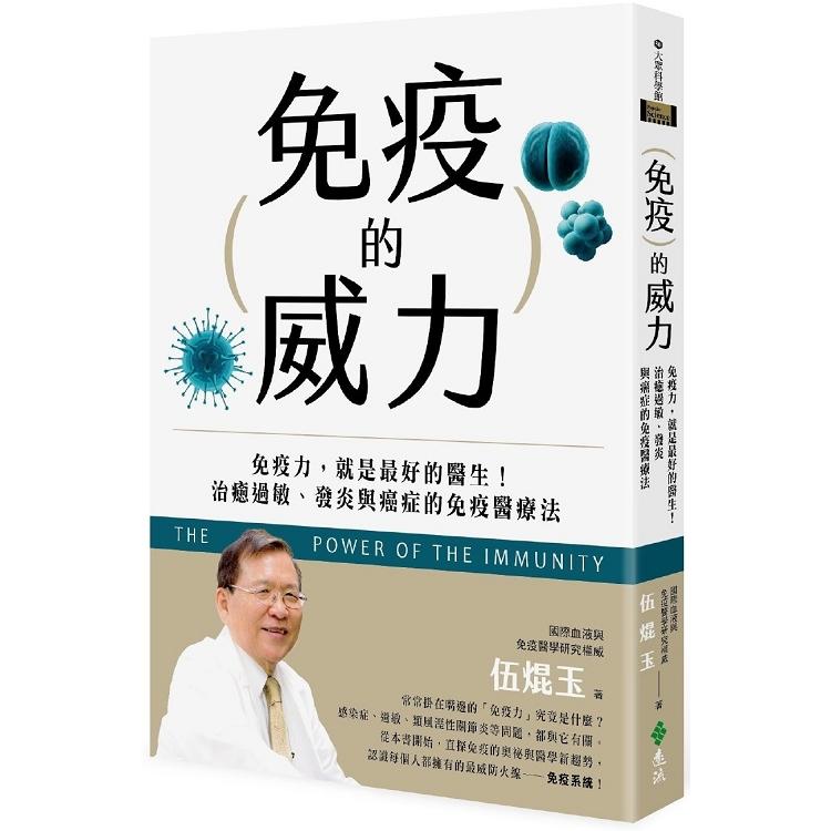免疫的威力:免疫力,就是最好的醫生!治癒過敏、發炎與癌症的免疫醫療法