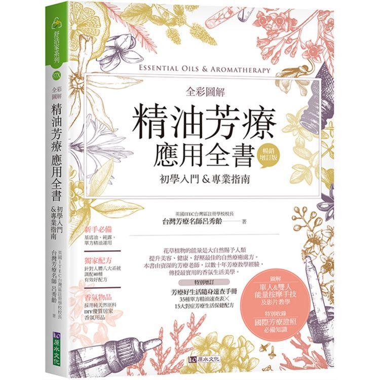 精油芳療應用全書【全彩圖解初學入門&專業指南】(暢銷增訂版)