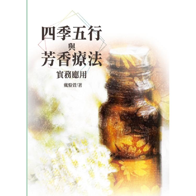 四季五行與芳香療法實務應用