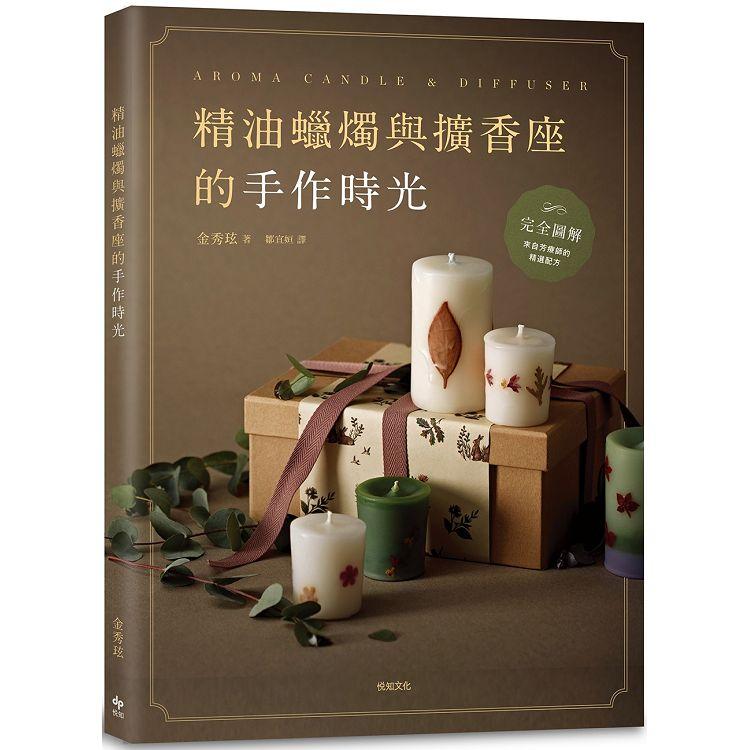 精油蠟燭與擴香座的手作時光(二版):完全圖解,來自芳療師的精選配方