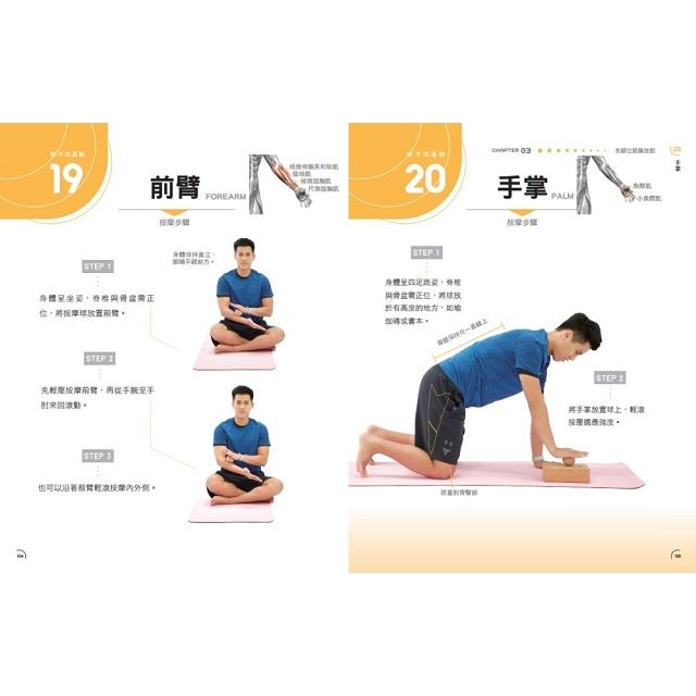 軟木筋膜放鬆術【盒裝,書+軟木球】:44組全身筋膜按摩、伸展放鬆圖解全書