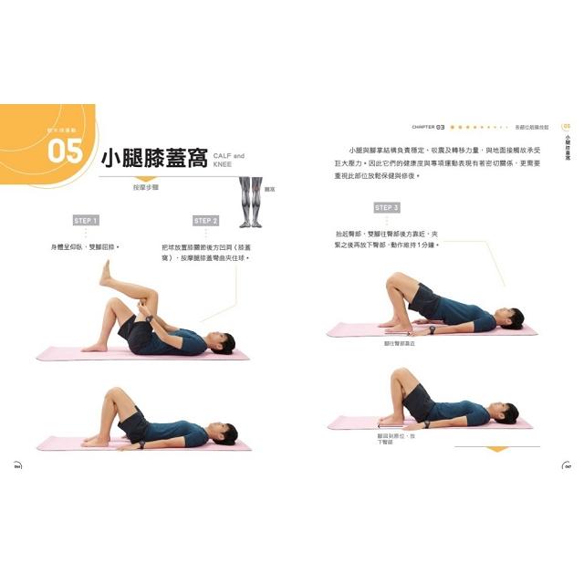 軟木筋膜放鬆術:44組全身筋膜按摩、伸展放鬆圖解全書