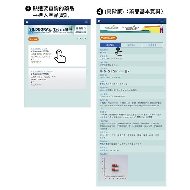 常用藥物治療手冊52期 精裝(附贈-電子藥典/體檢診斷平台)