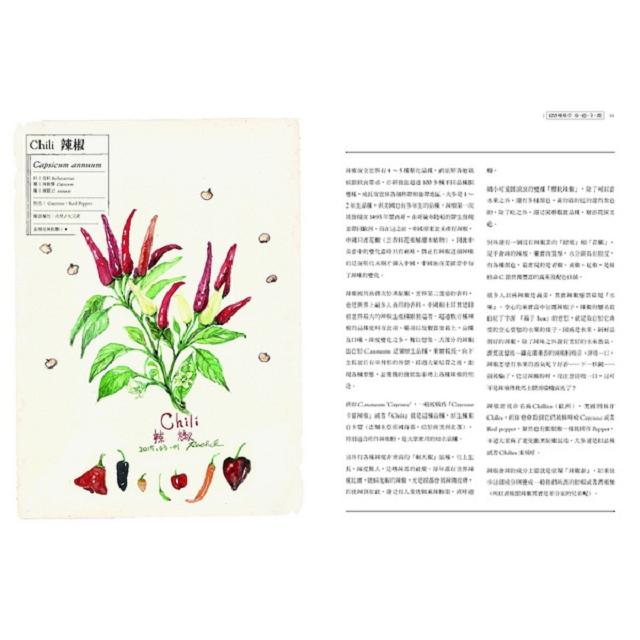 100種藥草療癒全書:史上最完整的西洋藥草寶典,100種藥草圖解×藥草的使用&應用×美味藥草食譜(暢銷典