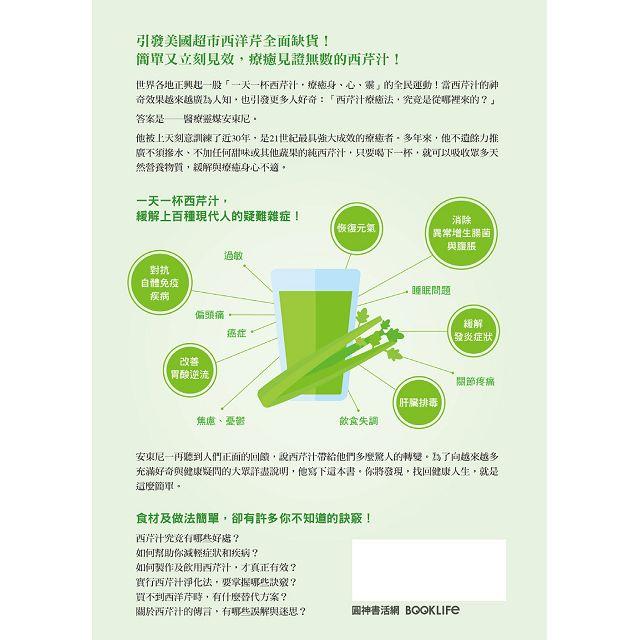 神奇西芹汁:醫療靈媒給你這個時代最有效、療癒全球數百萬人的靈藥