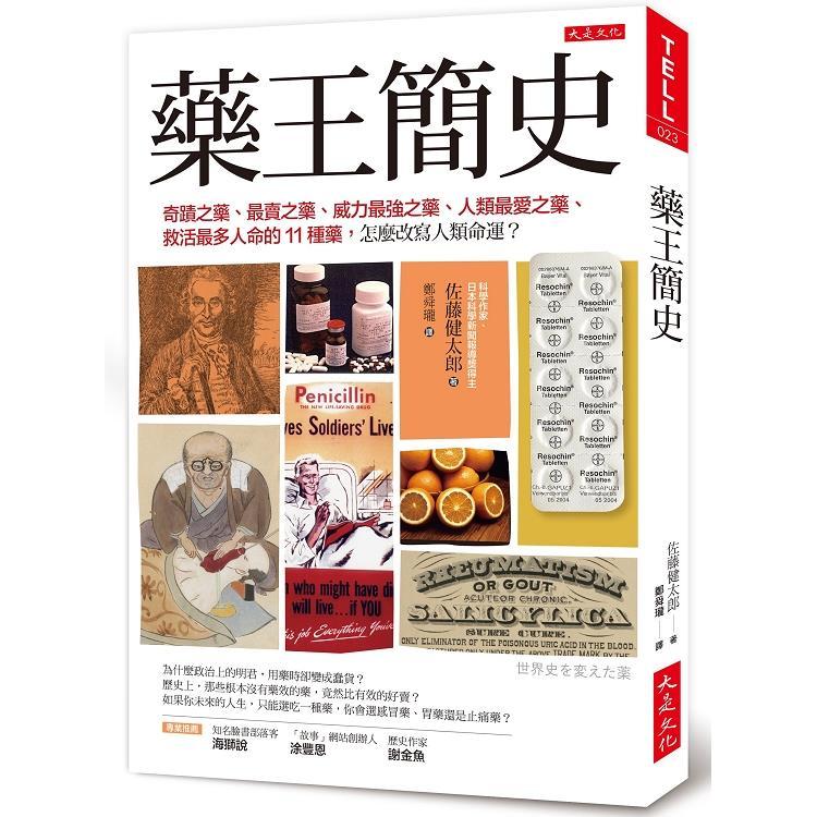 藥王簡史:奇蹟之藥、最賣之藥、人類最愛之藥、救活最多人命的11種藥,怎麼改寫人類命運?