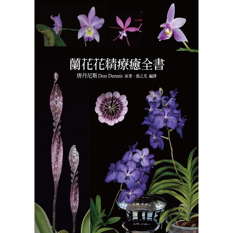 蘭花花精療癒全書