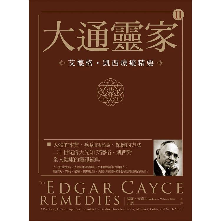 大通靈家2:艾德格‧凱西療癒精要