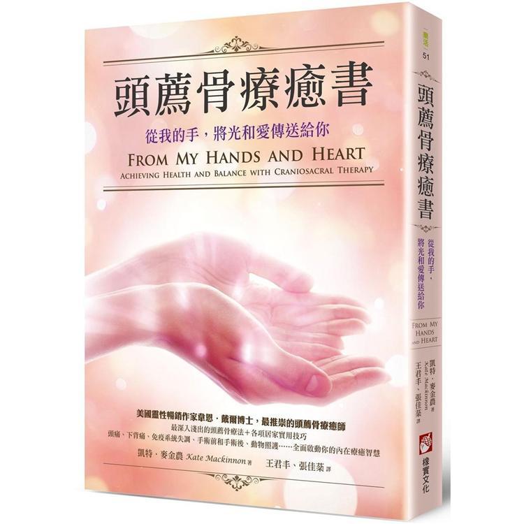 頭薦骨療癒書:從我的手,將光和愛傳送給你