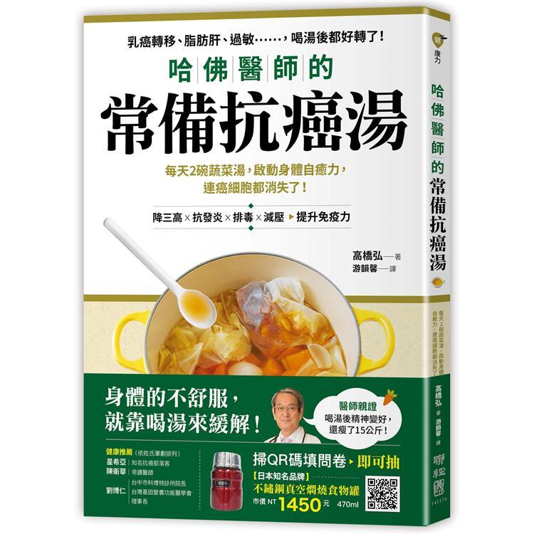 哈佛醫師的常備抗癌湯:每天2碗蔬菜湯,啟動身體自癒力,連癌細胞都消失了!(隨書附:植化素分類&食