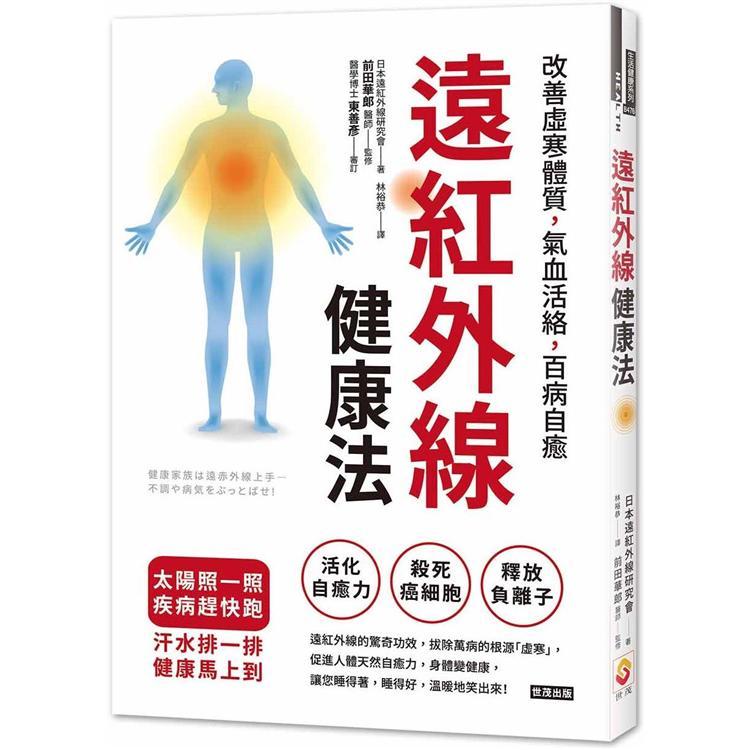 遠紅外線健康法:改善虛寒體質,氣血活絡,百病自癒