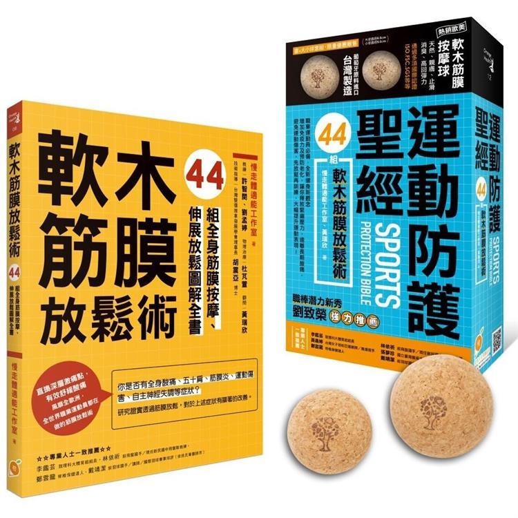 運動防護聖經【盒裝,書+軟木大小球】:44組軟木筋膜放鬆術