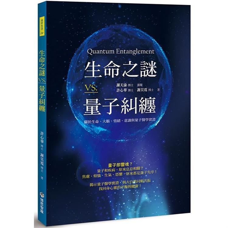 生命之謎VS.量子糾纏:關於生命、大腦、情緒、意識與量子醫學實證