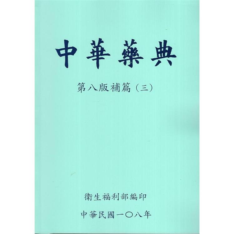 中華藥典第八版補篇(三)(附光碟)