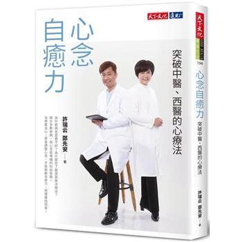 心念自癒力(雙作者親簽版):突破中醫、西醫的心療法