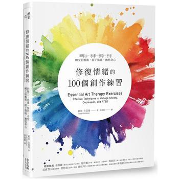 修復情緒的100個創作練習:把壓力、焦慮、惶恐、不安轉交給藝術,卸下傷痛,撫慰身心
