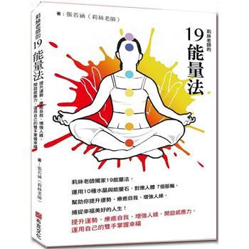 莉絲老師的19能量法:提升運勢、療癒自我、增強人緣、開啟感應力,運用自己的雙手掌握幸福