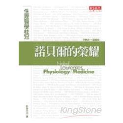 諾貝爾的榮耀:生理醫學桂冠