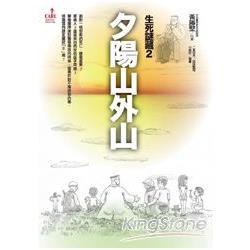夕陽山外山(生死謎藏2)