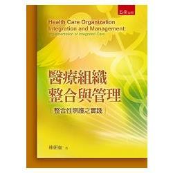 醫療組織整合與管理:整合性照護之實踐