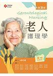 老人護理學(第三版)