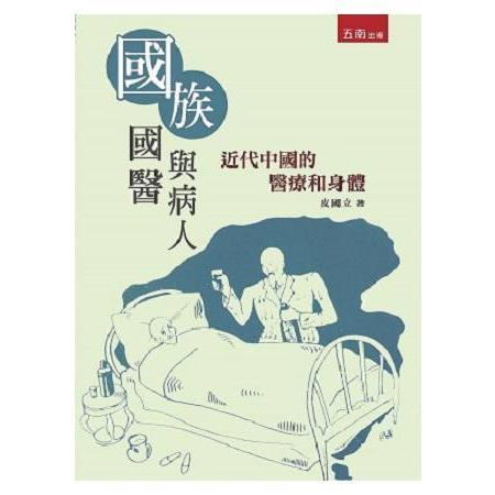 國族、國醫與病人:近代中國的醫療和身體