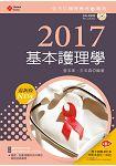 2017最新版 全方位護理應考e寶典-基本護理學【附歷屆試題光碟(護理師、助產師)】