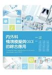 內外科情境模擬與OSCE的綜合應用