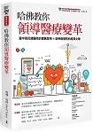 哈佛教你領導醫療變革:臺中榮民總醫院的實戰案例+《哈佛商業評論》的經典文章
