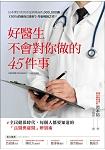 好醫生不會對你做的45件事:全民健保時代,每個人都要知道的「良醫與庸醫」辨別術
