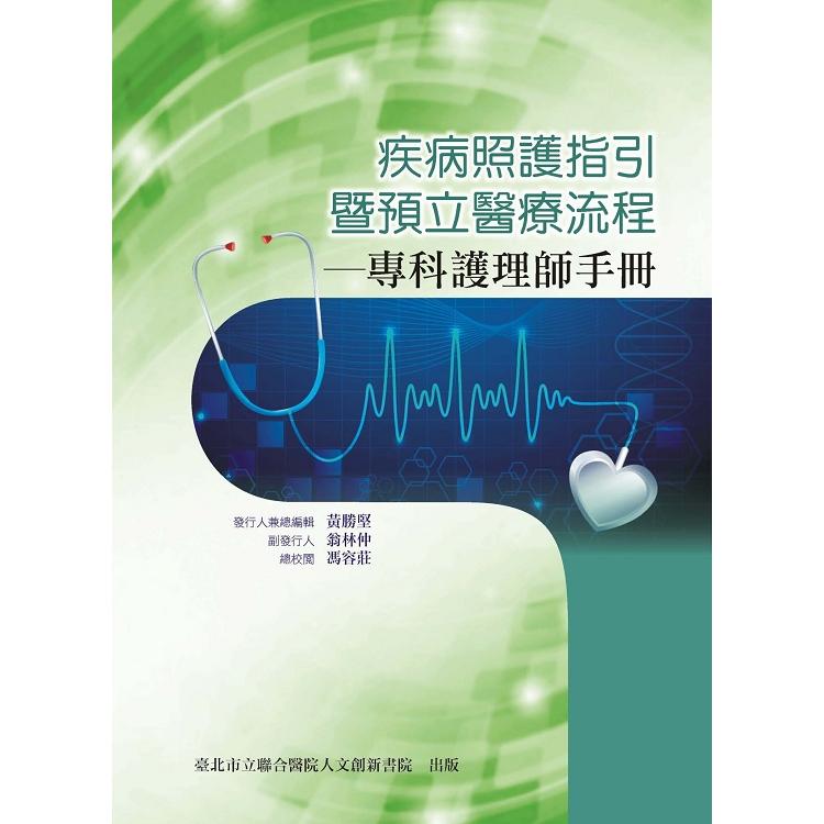疾病照護指引暨預立醫療流程:專科護理師手冊