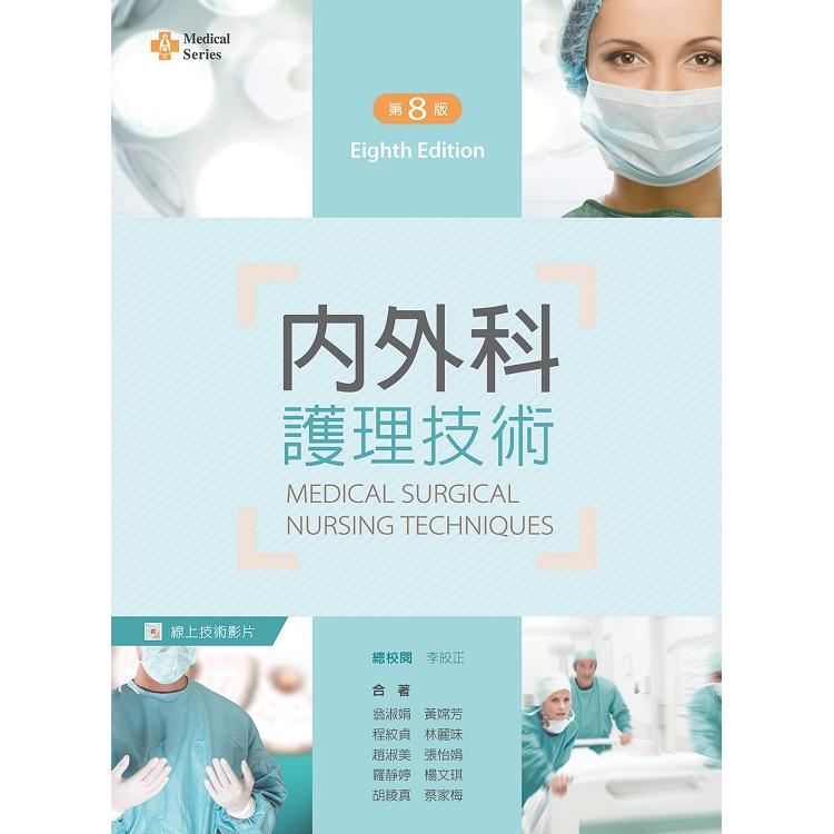 內外科護理技術(第八版)【含技術操作示範影片線上觀看QR Code】