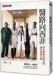醫路向西非:臺大醫院雲林分院海外醫療之路