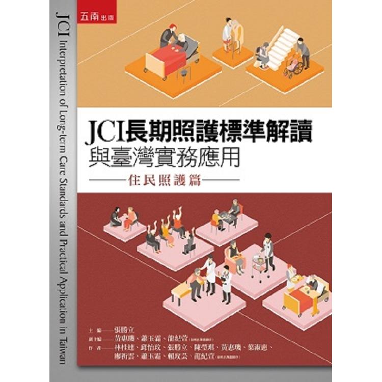 JCI長期照護標準解讀與臺灣實務應用—住民照護篇