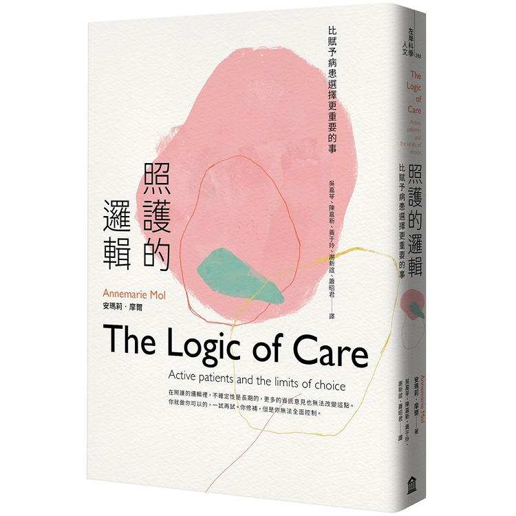 照護的邏輯:比賦予病患選擇更重要的事