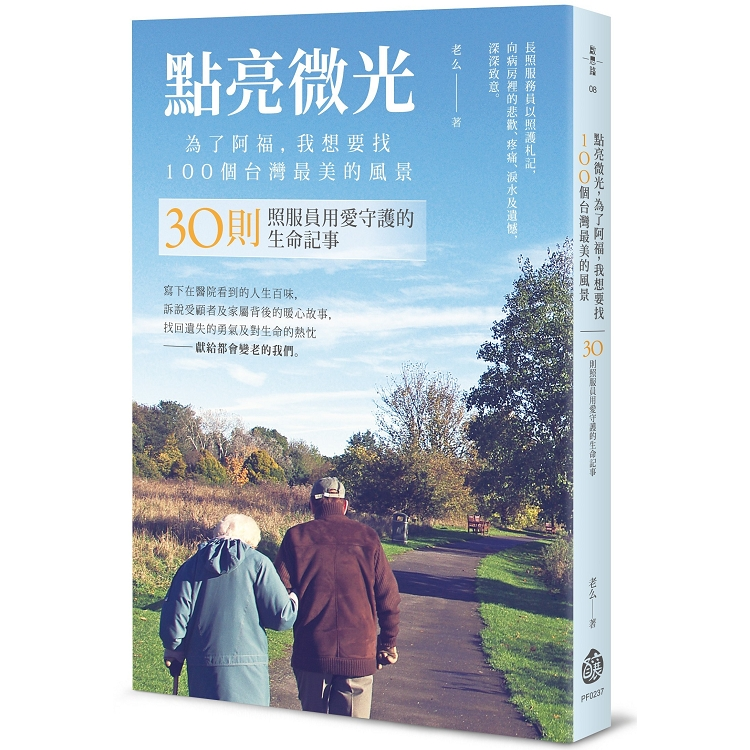 點亮微光,為了阿福,我想要找100 個台灣最美的風景:30則照服員用愛守護的生命記事