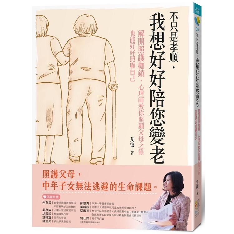 不只是孝順,我想好好陪您變老:解開照護枷鎖,心理師教你照顧父母之餘也能好好照顧自己