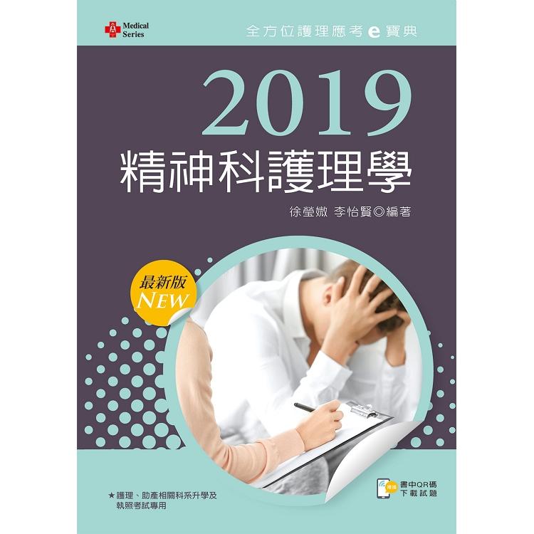 2019年全方位護理應考e寶典--精神科護理學【含歷屆試題QR Code(護理師)】