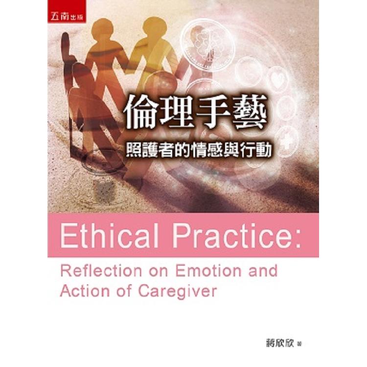 倫理手藝:照護者的情感與行動