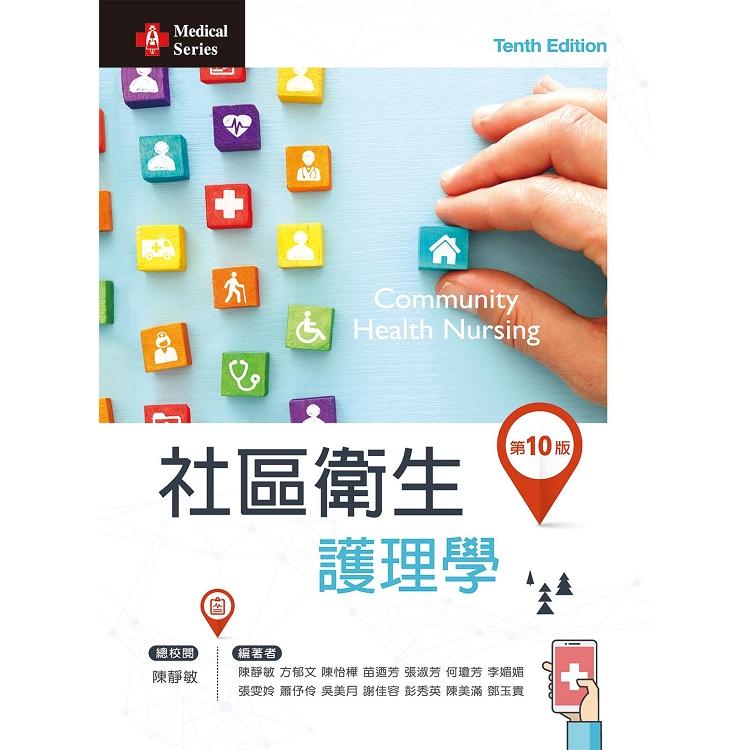 社區衛生護理學(第十版)