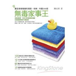 無毒家事王-讓全家都健康的清潔、收納、布置200招,陳安琪